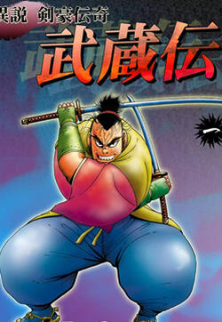 异说 剑豪传奇 武藏传的封面图