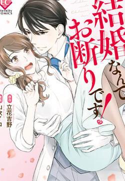 我才不要和你结婚!的封面图