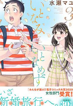 青涩夫妻的新婚生活的封面图