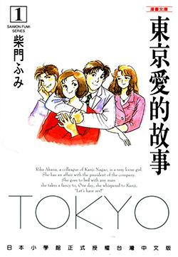 东京爱情故事(东京爱的故事)的封面图