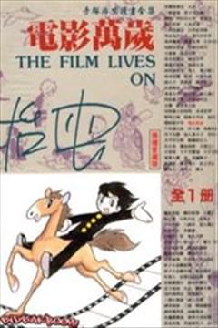 电影万岁的封面图