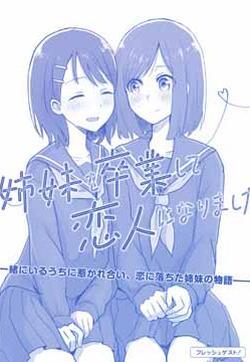 从姐妹关系毕业成为了恋人的封面图