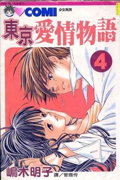 东京爱情物语的封面图
