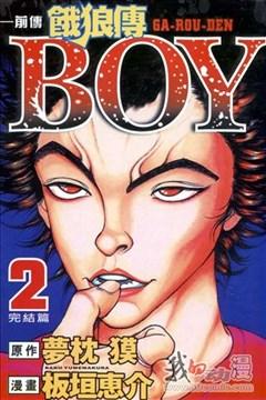 饿狼传BOY的封面图