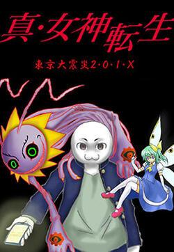 真·女神转生 东京大地震2·0·1·X的封面图