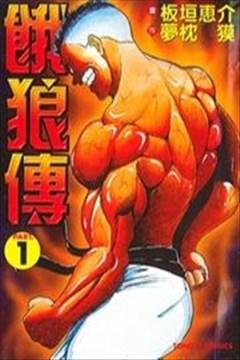 饿狼传的封面图