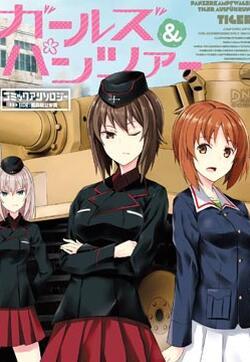 少女与战车官方漫画选集的封面图