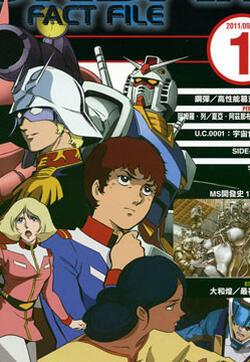 The Official Gundam Fact File的封面图