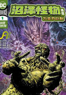 沼泽怪物传奇万圣节巨制的封面图