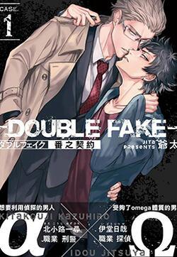 Double Fake-番之契约的封面图