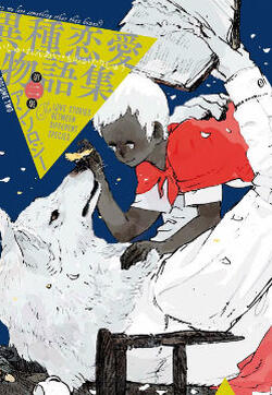 异种恋爱物语集的封面图