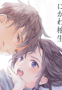 下次见面就抱你。初恋对象再重逢已狼化…。的封面图