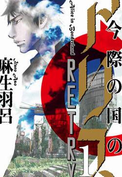 弥留之国的爱丽丝 RETRY的封面图