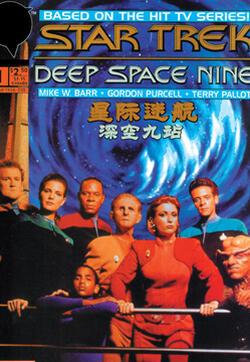 星际迷航:深空九站的封面图