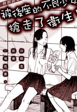 被后座的不良少女抢走了卫生巾的封面图