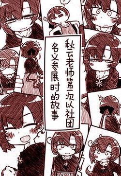 秋云老师第一次以社团名义参展时的故事的封面图