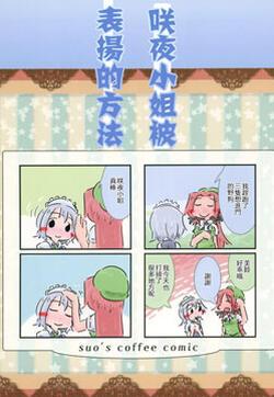 咲夜小姐被表扬的方法的封面图
