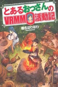 某大叔的VRMMO活动记的封面图