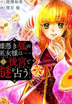 谰言狐之巫女在后宫占卜解谜的封面图