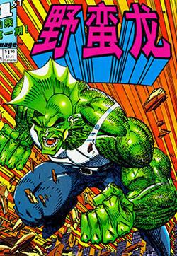 野蛮龙的封面图