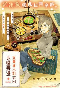 爱丽丝小姐家的地炉旁边的封面图