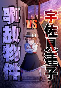 宇佐见莲子vs事故房屋的封面图
