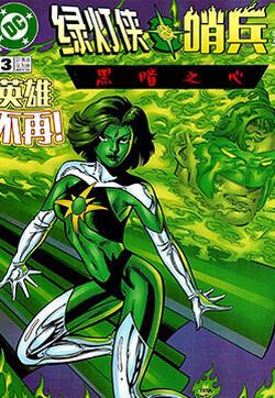 绿灯侠&哨兵:黑暗之心的封面图