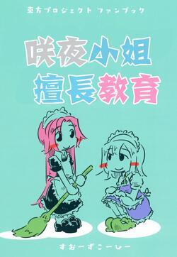 咲夜小姐擅长教育的封面图