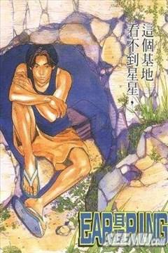 耳环-宫城良田短篇的封面图