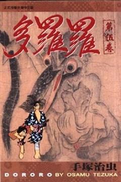 多罗罗的封面图