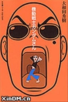 高达创世的封面图