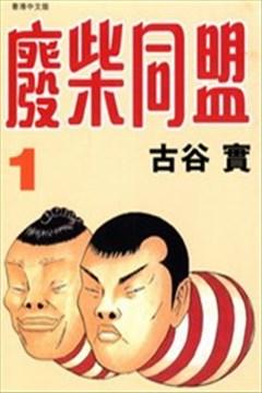 废柴同盟的封面图
