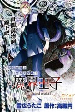 魔界王子的封面图
