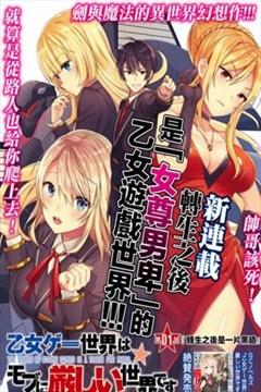 乙女游戏世界对路人角色很不友好的封面图