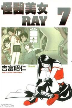 怪医美女RAY的封面图
