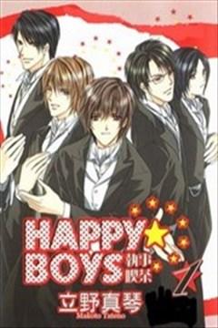 HAPPY BOYS执事吃茶的封面图