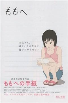 给桃子的信的封面图