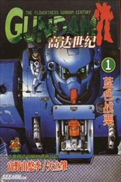 GUNDAM蓝色颤栗的封面图