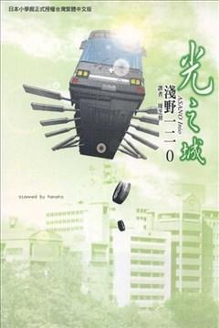 光之城的封面图