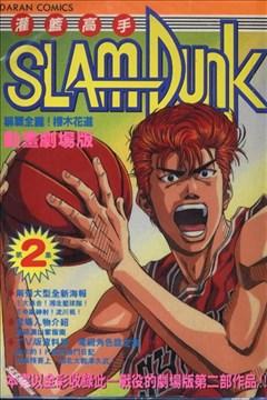灌篮高手SLAM DUNK动画剧场版封面
