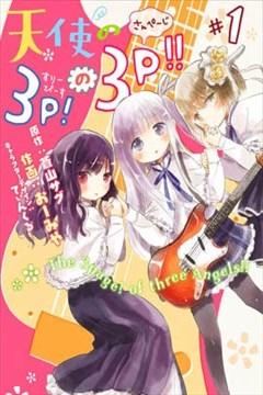 天使的3P!的3p!!的封面图