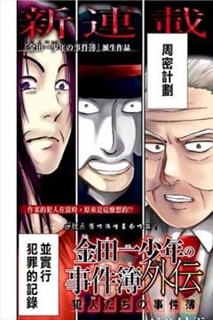犯人们的事件簿的封面图
