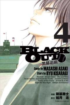 BLACK OUT黑幕追缉封面