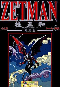 ZETMAN 短篇封面