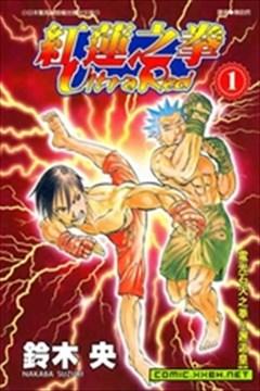 红莲之拳的封面图