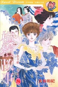 横滨故事的封面