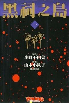 黑祠之岛的封面图