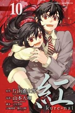 红Kure-Nai的封面图