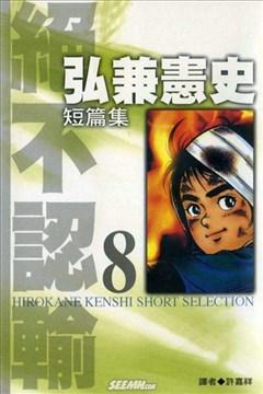 弘兼宪史短篇集的封面图