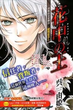 花中之王的封面图